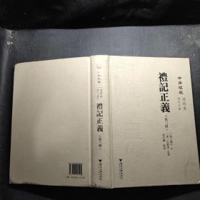 礼记正义(第三册)【精装】