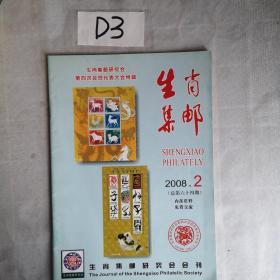 生肖集邮2008.2