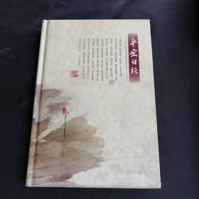 平安日记本(空白本2004年)