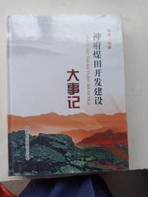 神府煤田开发建设大事记