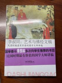 李叔同:艺术与佛经文稿