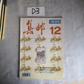 集邮12  1995