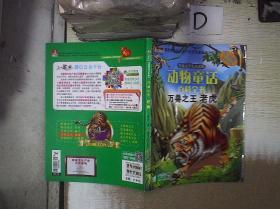 生态文学儿童读物动物童话百科全书:万兽之王(老虎注音版)
