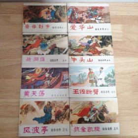 岳飞传 说岳 连环画 八册全