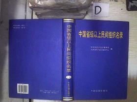 中国省级以上民间组织名录  上. 。