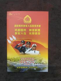 适龄青年参军入伍宣传手册