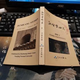 敦煌学研究2010 1期