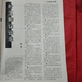 毛阿敏,叶玉卿,王姬报道, 每页各一元。 姜文,张国荣四面合售4元