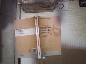 城乡规划与建设法规知识读本(住房城乡建设系统六五普法知识读本)