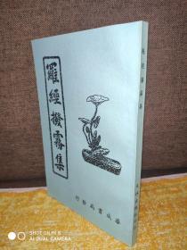 早期原版《罗经拨雾集》筒子页平装一册  ——实拍现货,不需要查库存,不需要从台湾发。欢迎比价,如若从台预定发售,价格更低!