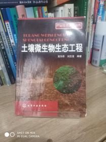 产业生态工程丛书:土壤微生物生态工程
