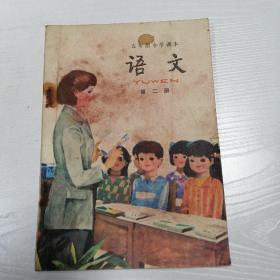 五年制小学课本:语文