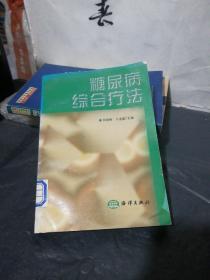 糠尿病综合疗法