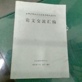 全国护理论文交流暨专题讲座会议论文交流汇编