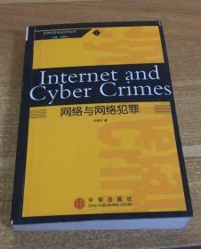 网络与网络犯罪(犯罪的跨专业研究丛书)