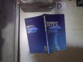 国际贸易理论的逻辑与实证:基于中国宏观经济运行角度的研究