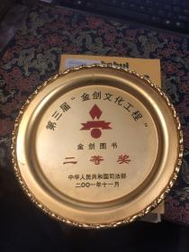 第三届金剑文化工程 金剑图书 二等奖 金属纪念品一件