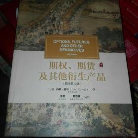 期权、期货及其他衍生产品(原书第10版)约翰赫尔