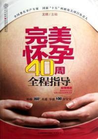 完美怀孕40周全程指导
