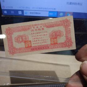 1958年 吉林省地方粮票壹两