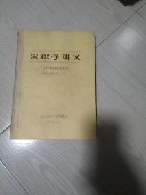 沉积学讲义(许靖华教授讲学记录整理)