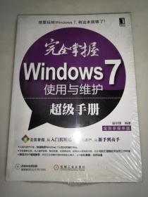 完全掌握Windows 7使用与维护超级手册  未开封