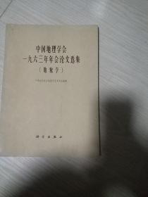 中国地理学会一九六三年年会论文选集(地貌学)