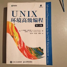 UNIX环境高级编程第3版