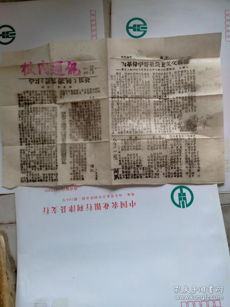 辛庄中学-1973年校内通讯