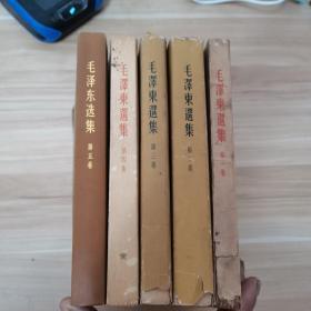 毛泽东选集 1~5卷