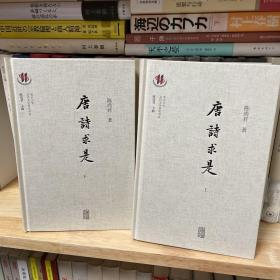 唐诗求是 上下 全二册
