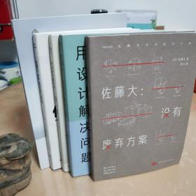 佐藤大:没有废弃方案 佐藤大全集 五册合售