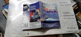 全国铁路旅客列车时刻表 2000   32开本301页  非馆藏