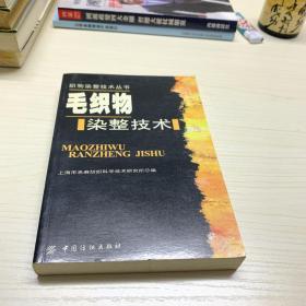 毛织物染整技术——织物染整技术丛书