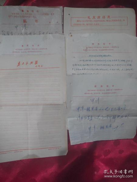 文革信笺(稿纸)冠以(《最高指示》《毛主席语录》(5张半合售)