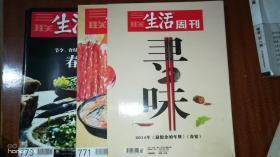 三联生活周刊:201年《最想念的年货》《春宴》,有封套G