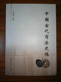 中国古代商法史稿