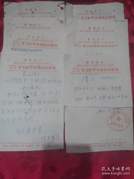 32开文革便笺冠以(《最高指示》:河南省周口镇皮毛社革命委员会便笺(1σ张合售)