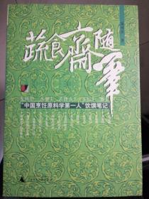 """蔬食斋随笔(聂凤乔  著)(""""中国烹饪原料学第一人""""饮馔笔记)"""