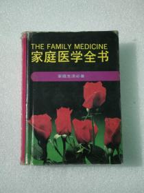 家庭医学全书.