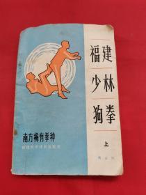 南方稀有拳种:福建少林狗拳(上)