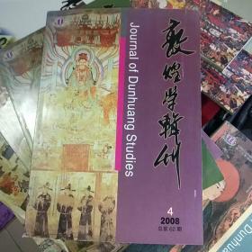 敦煌学辑刊2008年 (第4期) 总第62期