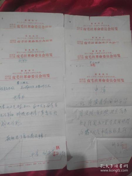 16开文革便笺冠以(《最高指示》:河南省周口镇皮毛社便笺(8张合售)