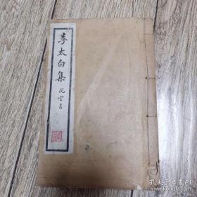 李太白集(卷一到卷十四)影宋刻本,石印本,前四册合订本