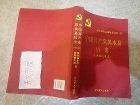 中国共产党黑水县历史(1935-2012)  品相如图