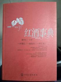 红酒事典(董树国  著)