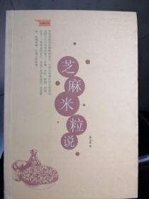 芝麻米粒说(黄宝莲  著)