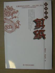 中国民俗文化丛书:剪纸