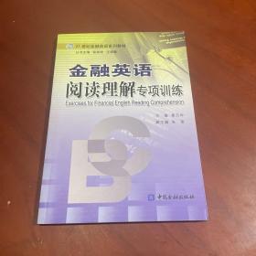 金融英语阅读理解专项训练——21世纪金融英语系列教材