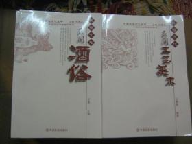 中国民俗文化丛书19种不同合售